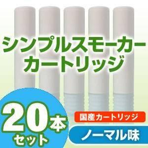 【日本製】電子タバコ 「Simple Smoker(シンプルスモーカー)」 カートリッジ ノーマル味 20本セット - 拡大画像