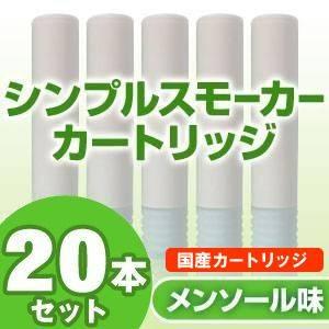 【日本製】電子タバコ 「Simple Smoker(シンプルスモーカー)」 カートリッジ メンソール味 20本セット - 拡大画像