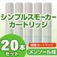【日本製】電子タバコ 「Simple Smoker(シンプルスモーカー)」 カートリッジ メンソール味 20本セット - 縮小画像1