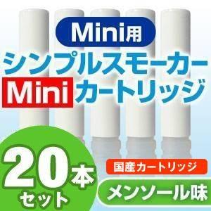 【日本製】電子タバコ 「Simple Smoker Mini(シンプルスモーカー ミニ)」 カートリッジ メンソール味 20本セット  - 拡大画像