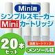 【日本製】電子タバコ 「Simple Smoker Mini(シンプルスモーカー ミニ)」 カートリッジ メンソール味 20本セット  - 縮小画像1
