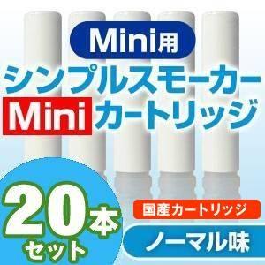 【日本製】電子タバコ 「Simple Smoker Mini(シンプルスモーカー ミニ)」 カートリッジ ノーマル味 20本セット - 拡大画像