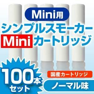 【日本製】電子タバコ 「Simple Smoker Mini(シンプルスモーカー ミニ)」 カートリッジ ノーマル味 100本セット - 拡大画像