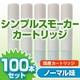 【日本製】電子タバコ 「Simple Smoker(シンプルスモーカー)」 カートリッジ ノーマル味 100本セット - 縮小画像1