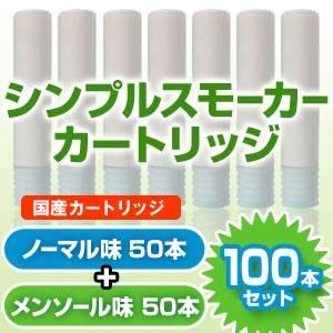 【日本製】電子タバコ 「Simple Smoker(シンプルスモーカー)」 カートリッジ 100本セット(ノーマル味50本 メンソール味50本) - 拡大画像