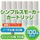 【日本製】電子タバコ 「Simple Smoker(シンプルスモーカー)」 カートリッジ 100本セット(ノーマル味50本 メンソール味50本) - 縮小画像1