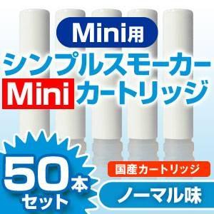【日本製】電子タバコ 「Simple Smoker Mini(シンプルスモーカー ミニ)」 カートリッジ ノーマル味 50本セット - 拡大画像