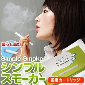 【日本製カートリッジ】電子タバコ 「Simple Smoker(シンプルスモーカー)」 スターターキット(本体+カートリッジ30本セット 携帯ケース&ポーチ) - 拡大画像