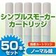 【日本製】電子タバコ 「Simple Smoker(シンプルスモーカー)」 カートリッジ ノーマル味 50本セット - 縮小画像1