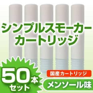 【日本製】電子タバコ 「Simple Smoker(シンプルスモーカー)」 カートリッジ メンソール味 50本セット - 拡大画像