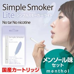 【日本製カートリッジ】電子タバコ 「Simple Smoker Lite(シンプルスモーカー ライト)」 メンソール味セット - 拡大画像