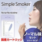 【日本製カートリッジ】電子タバコ 「Simple Smoker Lite(シンプルスモーカー ライト)」 ノーマル味セット
