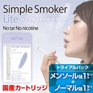 【日本製カートリッジ】電子タバコ 「Simple Smoker Lite(シンプルスモーカー ライト)」 トライアルパック(メンソール味1セット+ノーマル味1セット) - 拡大画像