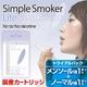 【日本製カートリッジ】電子タバコ 「Simple Smoker Lite(シンプルスモーカー ライト)」 トライアルパック(メンソール味1セット+ノーマル味1セット) - 縮小画像1