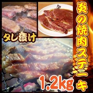 タレ漬け◇炎の焼肉ステーキ◇1.2kg - 拡大画像