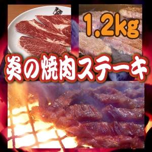 ◇炎の焼肉ステーキ◇1.2kg - 拡大画像