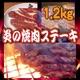 ◇炎の焼肉ステーキ◇1.2kg - 縮小画像1