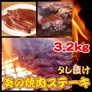 タレ漬け◇炎の焼肉ステーキ◇3.2kg - 拡大画像