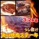 タレ漬け◇炎の焼肉ステーキ◇3.2kg - 縮小画像1