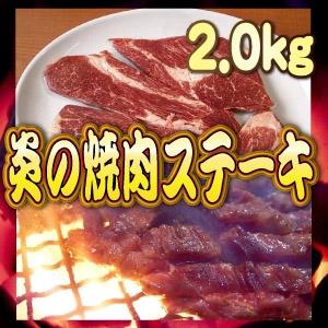 ◇炎の焼肉ステーキ◇2.0kg - 拡大画像