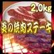 ◇炎の焼肉ステーキ◇2.0kg - 縮小画像1