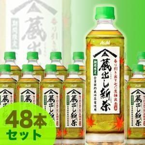 アサヒ飲料 蔵出し新茶 490ml × 48本 - 拡大画像