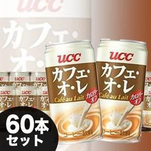 【訳あり】UCCカフェ・オ・レ カロリーオフ 190ml缶 30本入り×2 60本セット - 拡大画像