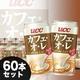 【訳あり】UCCカフェ・オ・レ カロリーオフ 190ml缶 30本入り×2 60本セット - 縮小画像1