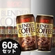 【訳あり】UCCブレンドコーヒー 190ml缶 30本入り×2 60本セット - 縮小画像1