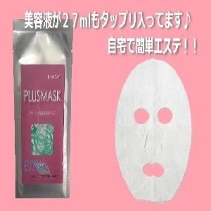 エミュープラスマスク お徳用 10枚セット - 拡大画像