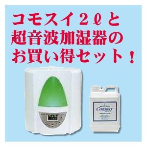 消臭!除菌もできる コモスイ バリューセット(コモスイ 2リットル+超音波加湿器) - 拡大画像