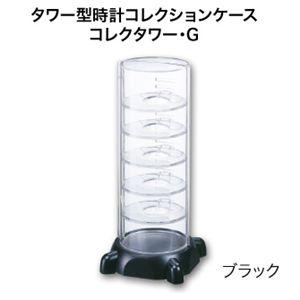 コレクタワー・G ブラック - 拡大画像