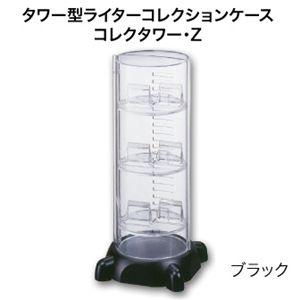 コレクタワー・Z - 拡大画像