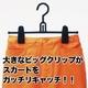 ビッグクリップスカート 10本組 - 縮小画像4