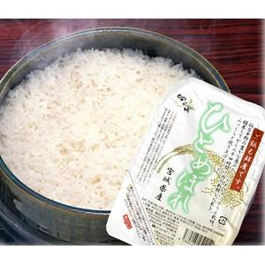 美味しいパックライス(24食) 宮城県産 【ひとめぼれ】 - 拡大画像