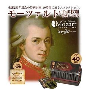 【モーツァルトコレクション】 CD40枚セット+特典DVD付 - 拡大画像