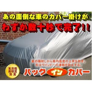 パックインSAフルカバー 4型 【全長430〜450cm】 (カローラ、サニー etc) - 拡大画像