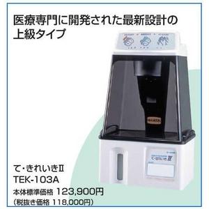 て・きれいきII (TEK-103A) - 拡大画像