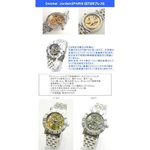 MICHEL JURDAIN(ミッシェルジョルダン) オールスケルトン自動巻き腕時計 ゴールド - 拡大画像