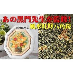 【黒門風水式】 風水旺財八角鏡 - 拡大画像