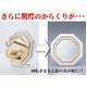 【黒門風水式】 風水旺財八角鏡 - 縮小画像3