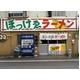 岡山ラーメン ぼっけゑ (10箱セット) - 縮小画像5