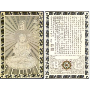 護符 【純金仕上げ】 「八尊仏」 卯年生まれ - 拡大画像