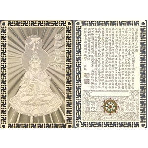 護符 【純金仕上げ】 「八尊仏」 丑・寅年生まれ - 拡大画像