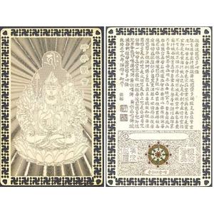 護符 【純金仕上げ】 「八尊仏」 子年生まれ - 拡大画像