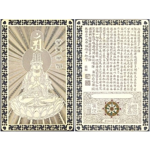 護符 【純金仕上げ】 「八尊仏」 辰・巳年生まれ - 拡大画像