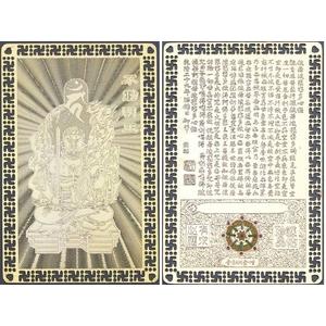 護符 【純金仕上げ】 「八尊仏」 酉年生まれ - 拡大画像