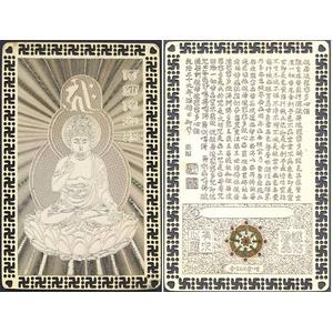 護符 【純金仕上げ】 「八尊仏」 戌・亥年生まれ - 拡大画像