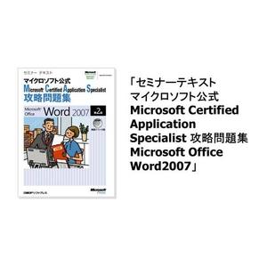 楽々スキルアップシリーズ MCAS攻略問題集 Word 2007 - 拡大画像