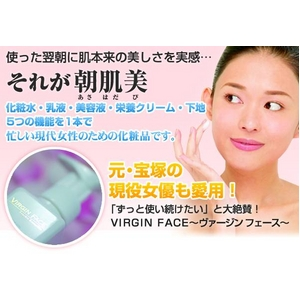 オールインワン化粧品 ヴァージンフェース 1個 - 拡大画像